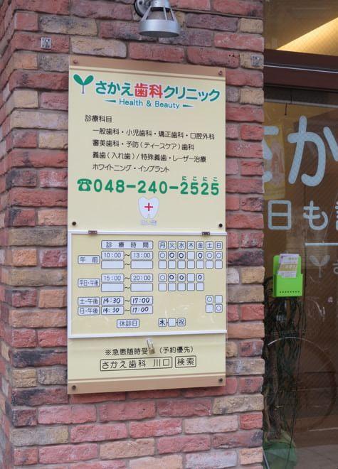 川口駅 東口徒歩2分 さかえ歯科クリニック(埼玉県川口市)の外観写真5