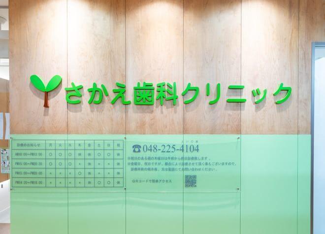 川口駅 東口徒歩 1分 さかえ歯科クリニック(埼玉県川口市)のその他写真2