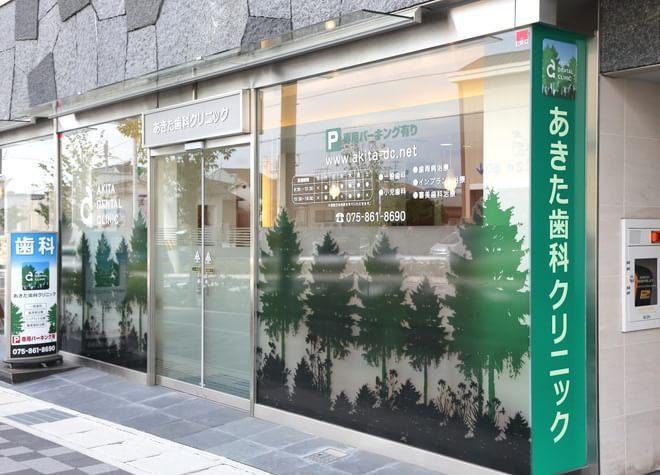 常盤駅(京都府) 出口徒歩5分 あきた歯科クリニック写真7