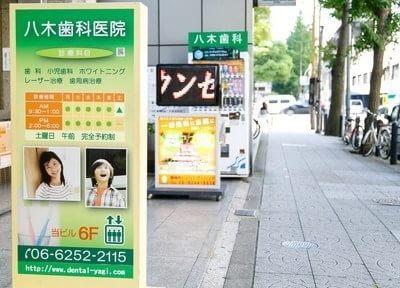 本町駅 12番出口徒歩 1分 八木歯科医院の看板写真7