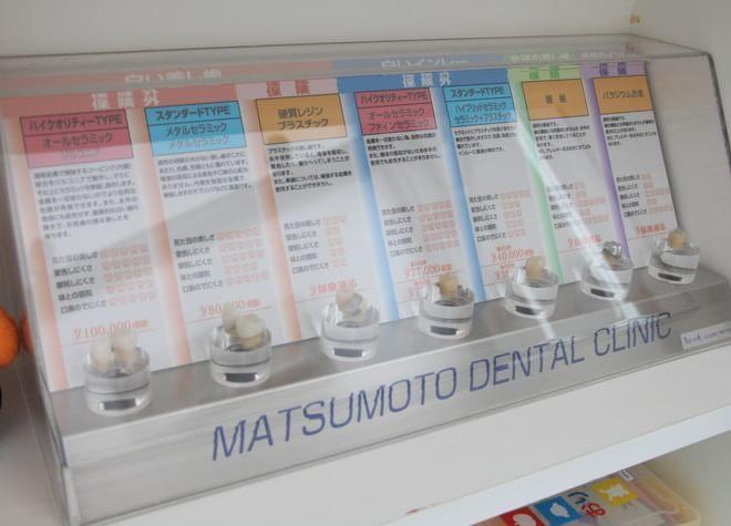 まつもと歯科クリニックの写真5