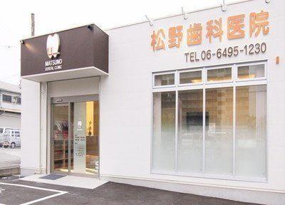 尼崎駅(JR) 北口徒歩6分 松野歯科医院写真2