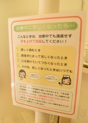 尼崎駅(JR) 徒歩6分 松野歯科医院の院内写真4