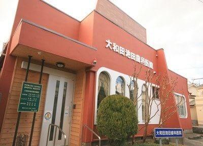 大和田 池田歯科医院の写真1