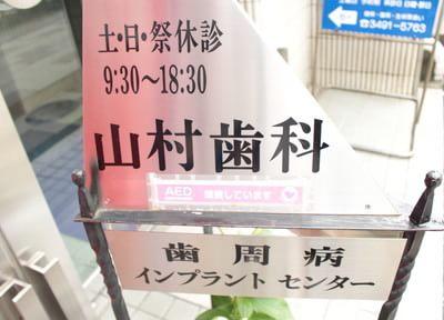 五反田駅 西口徒歩3分 山村歯科医院写真1