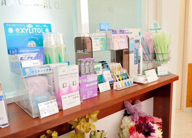 横浜歯科クリニックの画像