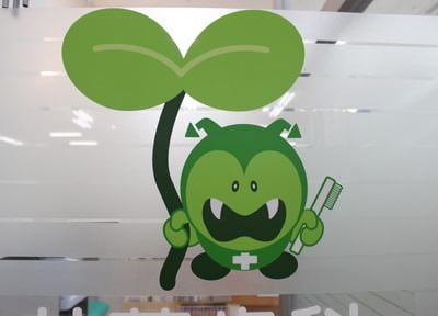 長津田駅 西口バス10分 医療法人社団真峰会若葉歯科の院内写真2