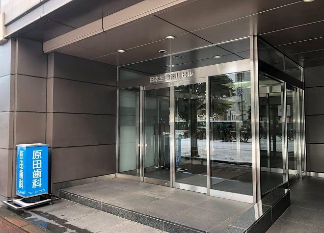 旭川駅 徒歩 8分 原田歯科医院(日本生命ビル1F)の外観写真2