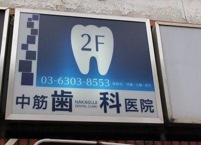 中筋歯科医院の写真6