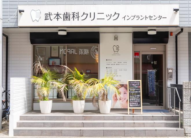 横浜駅 車10分 武本歯科クリニックの写真7