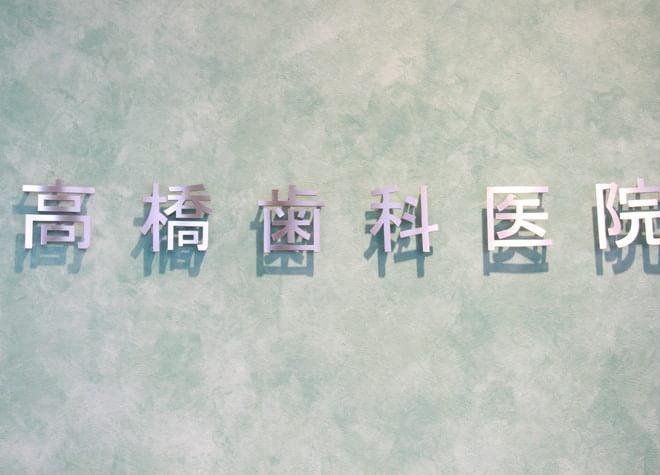 八潮駅 出口徒歩8分 高橋歯科医院の院内写真5