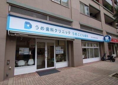 藤沢駅 北口徒歩7分 うめ歯科クリニック うめこども歯科写真1