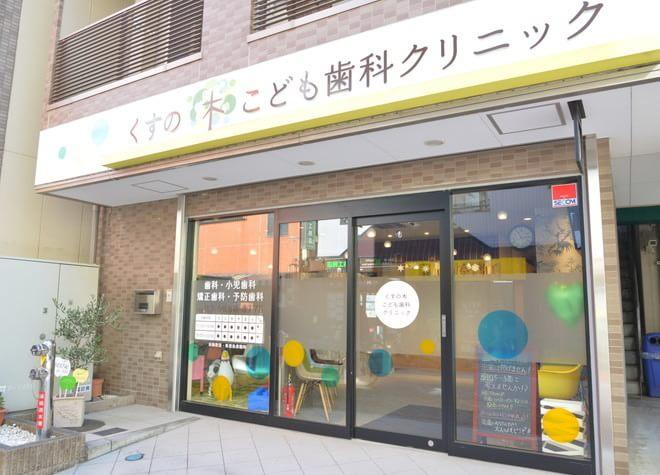 平井駅(東京都)南口 徒歩5分 くすの木こども歯科クリニックの写真7
