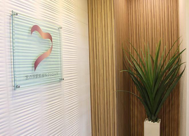 宮の沢駅 7番出口徒歩1分 宮の沢駅前歯科クリニックの院内写真1