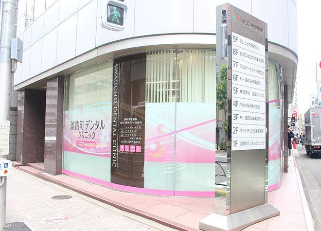 山手線神田駅 徒歩8分 淡路町デンタルクリニックの外観写真4