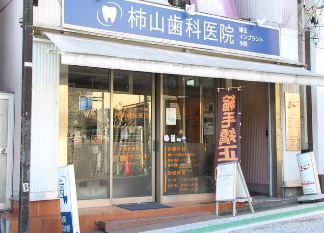 柿山歯科医院の画像