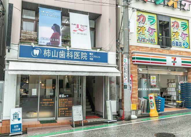 白楽駅西口 徒歩2分 柿山歯科医院の写真6