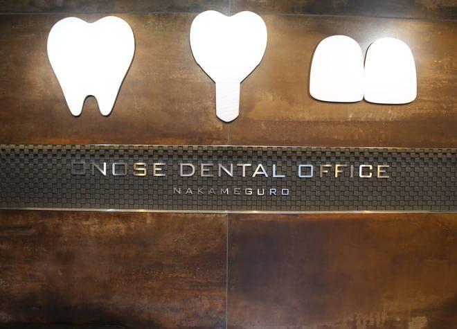 おのせ歯科中目黒の画像