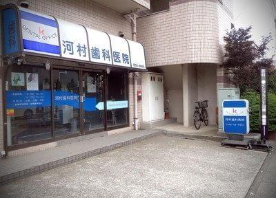河村歯科医院の画像