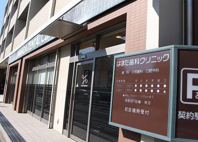 【伊丹市:伊丹駅(阪急)  徒歩1分】 はまだ歯科クリニック写真1