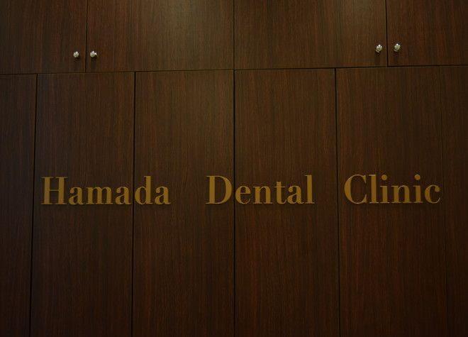 はまだ歯科クリニックの写真7