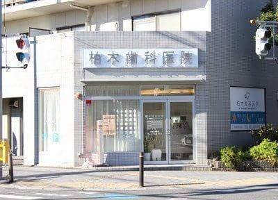 柏木歯科医院の画像