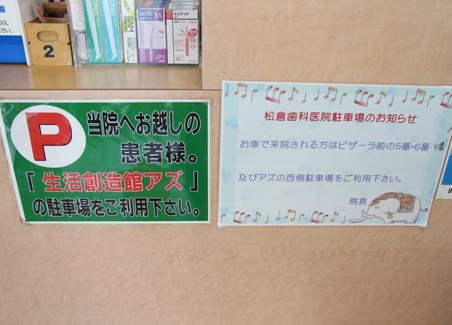 大和田駅(大阪府) 出入口2バス 18分 松倉歯科の院内写真3