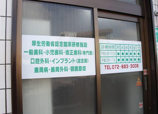 大和田駅(大阪府) 出入口2バス 18分 松倉歯科の外観写真4
