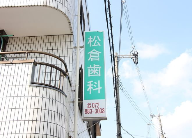 大和田駅(大阪府) 出入口2バス 18分 松倉歯科の外観写真5
