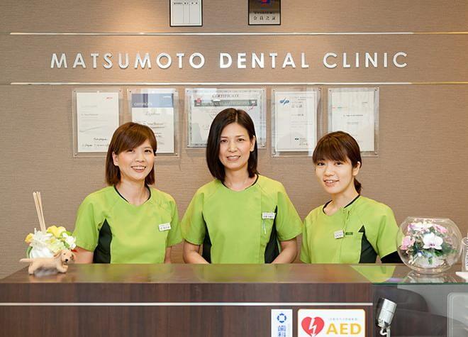 まつもと歯科の画像
