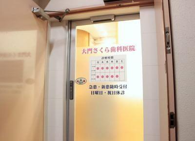 大門さくら歯科医院の写真1