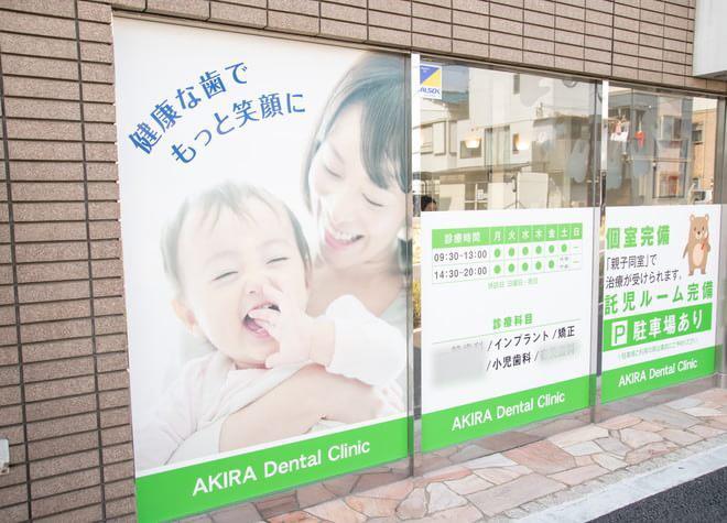 篠崎駅 南口徒歩 9分 あきらデンタルクリニックの写真3