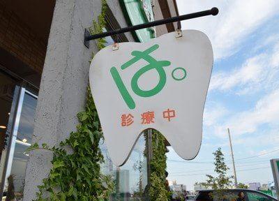 春田駅 出口徒歩20分 いとう歯科写真3