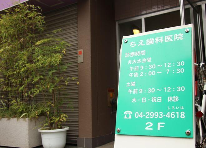 ちえ歯科医院(新所沢駅)の画像
