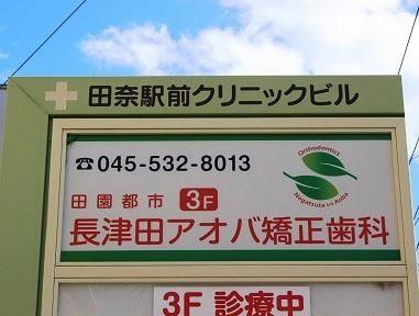 青葉台駅 車6分 長津田アオバ矯正歯科の院内写真3
