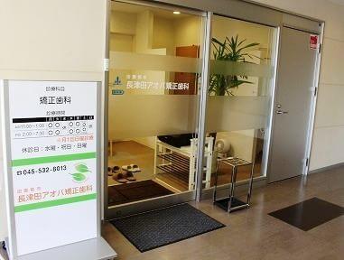 青葉台駅 車6分 長津田アオバ矯正歯科の外観写真4