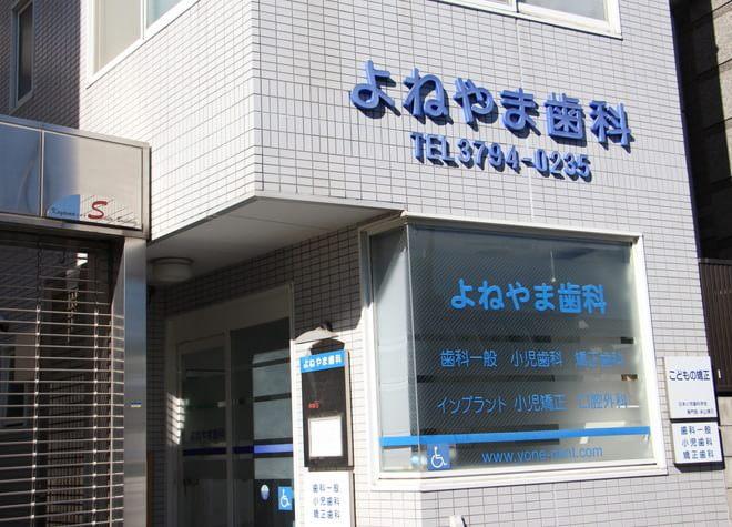 【12院】武蔵小山駅の歯医者おすすめポイントを特徴別で紹介