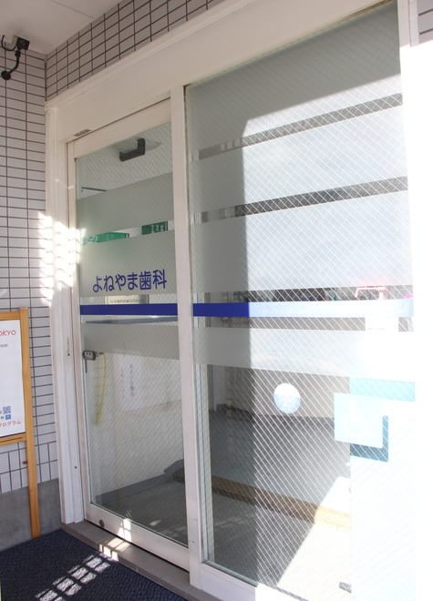 武蔵小山駅 西口徒歩 1分 よねやま歯科の外観写真7