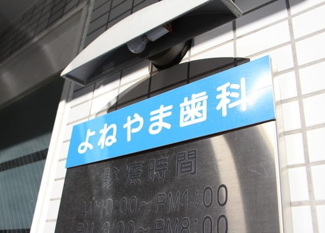 武蔵小山駅 西口徒歩 1分 よねやま歯科の外観写真6
