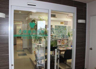 久保歯科医院の画像