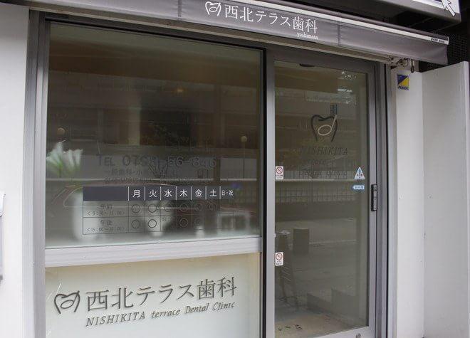 西北テラス歯科 yoshimotoの写真7