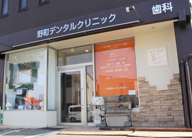 金沢駅 車11分 野町デンタルクリニックの外観写真6