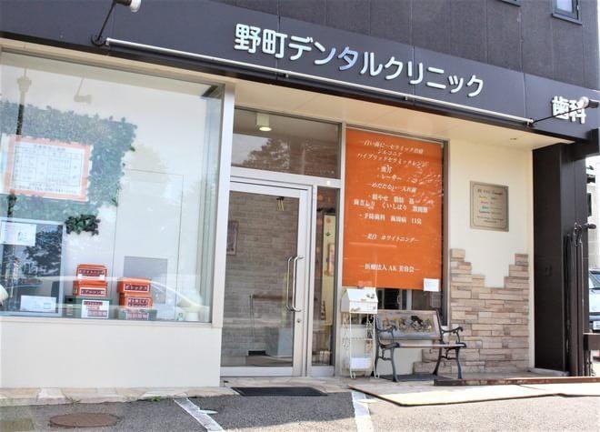 金沢駅 車11分 野町デンタルクリニックの外観写真7