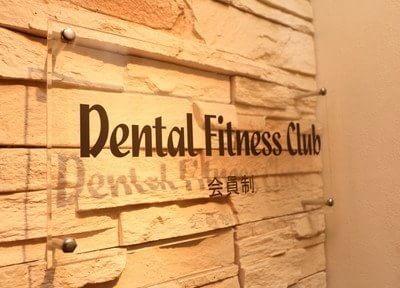 東中野駅 A3出口徒歩2分 原歯科医院のその他写真6