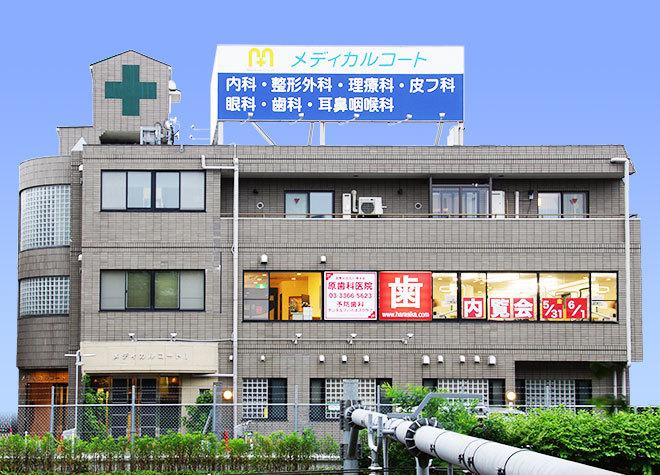 原歯科医院の写真5