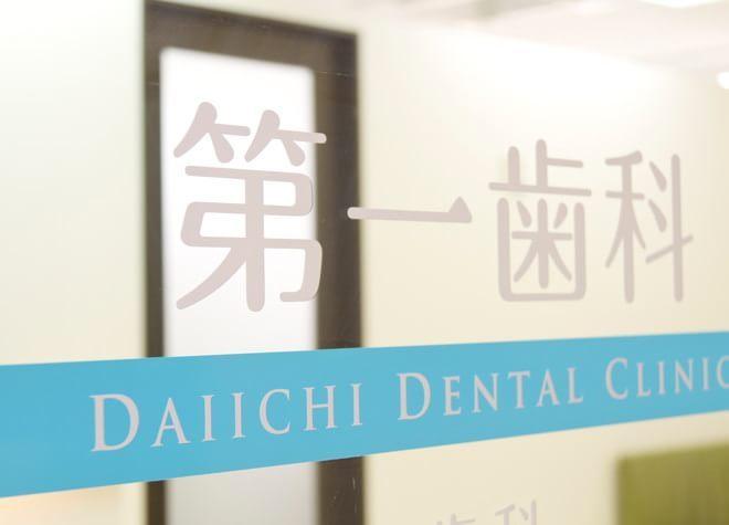 立川駅 南口徒歩1分 第一歯科の外観写真2