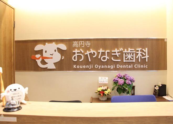 新高円寺駅 2番出口徒歩4分 高円寺おやなぎ歯科写真7