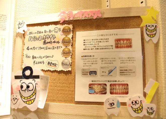 高円寺駅 徒歩7分 高円寺おやなぎ歯科の院内写真4