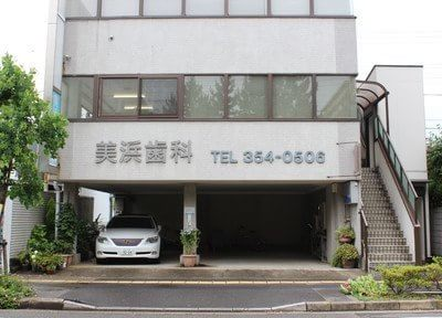 美浜歯科医院の写真3