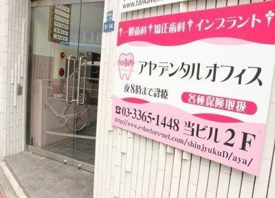 新宿西口駅 D5出口徒歩1分 アヤデンタルオフィス写真2